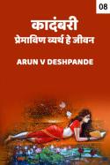 कादंबरी - प्रेमाविण व्यर्थ हे जीवन ..भाग - ८ मराठीत Arun V Deshpande
