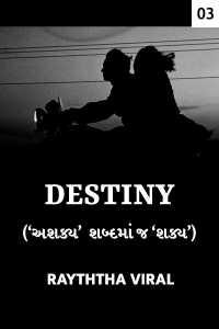 Destiny Part: - 3 ( 'અશક્ય'  શબ્દમાં જ ' શક્ય ')