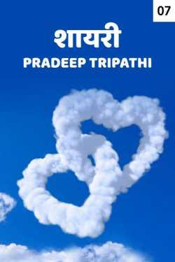 shayri - 7 by pradeep Kumar Tripathi in Hindi