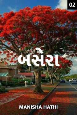 basera - 2 by Manisha Hathi in Gujarati