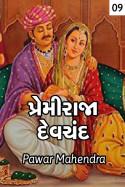 Pawar Mahendra દ્વારા પ્રેમીરાજા દેવચંદ - ૯ ગુજરાતીમાં