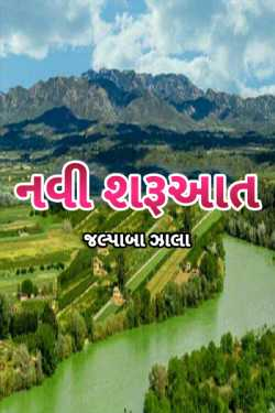 navi sharuaat by જલ્પાબા ઝાલા in Gujarati