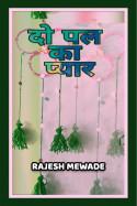 दो पल का प्यार बुक Rajesh Mewade द्वारा प्रकाशित हिंदी में