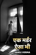 एक मर्डर ऐसा भी बुक Saroj Verma द्वारा प्रकाशित हिंदी में