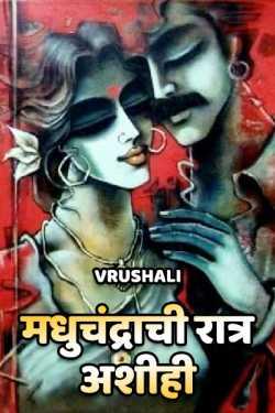 madhuchandrachi ratr ashihi by Vrushali in Marathi