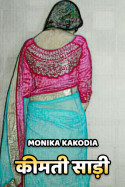 कीमती साड़ी बुक monika kakodia द्वारा प्रकाशित हिंदी में