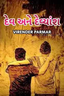 Dev Ane Devyash by Virender Parmar in Gujarati