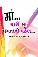 Mr N.D.CHAVDA દ્વારા મારી 'મા' મમતાનો મહેલ .... ગુજરાતીમાં
