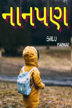 nampan by SHILU PARMAR in Gujarati