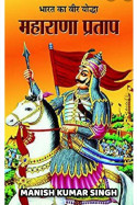 वीर शिरोमणिः महाराणा प्रताप ।(भाग-(१) बुक Manish Kumar Singh द्वारा प्रकाशित हिंदी में