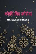 कॉफ़ी विद कोरोना बुक Mahaveer Prasad द्वारा प्रकाशित हिंदी में