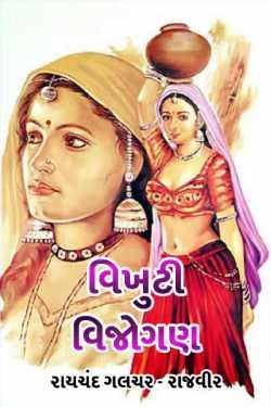 Vikhuti vijogan by રાયચંદ ગલચર _રાજવીર in Gujarati