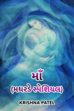 maa by Krishna Patel in Gujarati