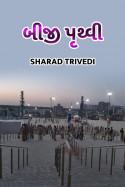 Sharad Trivedi દ્વારા બીજી પૃથ્વી ગુજરાતીમાં