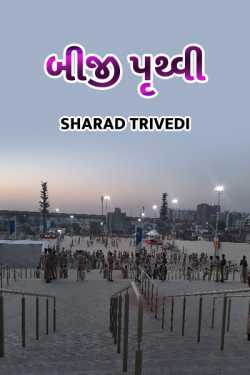 Biji pruthvi by Sharad Trivedi in Gujarati
