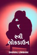 Dhaval Limbani દ્વારા સ્ત્રી લોકડાઉન ગુજરાતીમાં