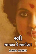 ronak maheta દ્વારા સ્ત્રી : સમજણ કે સમર્પણ !! ગુજરાતીમાં