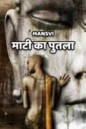माटी का पुतला बुक mansvi द्वारा प्रकाशित हिंदी में