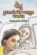 Shailesh Joshi દ્વારા સેતુ - કુદરત નો એક અદ્દભુત ચમત્કાર - 1 ગુજરાતીમાં