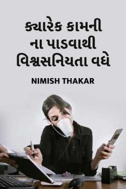 kyarek kaamni na padvathi vishwasniyata vadhe by Nimish Thakar in Gujarati