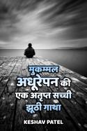 मुकम्मल अधूरेपन की एक अतृप्त सच्ची झूठी गाथा। बुक Keshav Patel द्वारा प्रकाशित हिंदी में