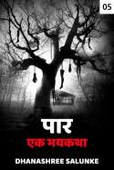 पार - एक भयकथा- 5 - अंतिम भाग मराठीत Dhanashree Salunke