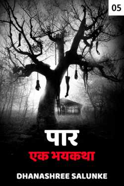 Paar - ek bhaykatha - 5 - last part by Dhanashree Salunke in Marathi