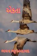 Bhavna Bhatt દ્વારા એકતા ગુજરાતીમાં