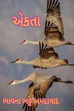 ekta by Bhavna Bhatt in Gujarati