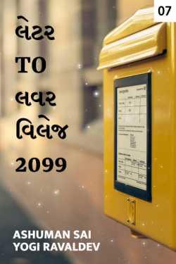 LETTER TO LOVER VILLAGE - 2099 -7 by Ashuman Sai Yogi Ravaldev in Gujarati