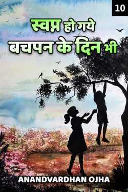 Swapn ho gaye Bachpan ke din bhi - 10 by Anandvardhan Ojha in Hindi