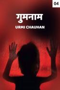 गुमनाम - 4 बुक Urmi chauhan द्वारा प्रकाशित हिंदी में