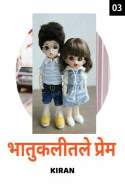 Bhatukalitale Prem - 3 by Kiran Magar in Marathi