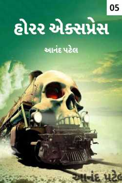 horror express - 5 by Anand Patel in Gujarati
