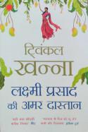 लक्ष्मी प्रसाद की अमर दास्तान - ट्विंकल खन्ना बुक राजीव तनेजा द्वारा प्रकाशित हिंदी में