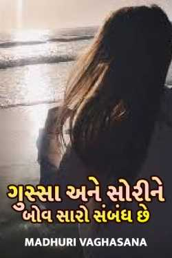 give time to others for explain their feelings by Madhuri Vaghasana in Gujarati