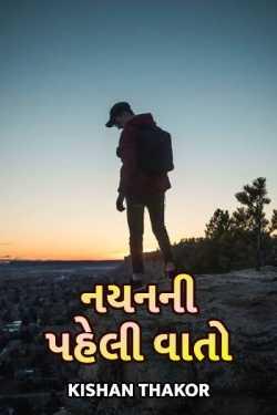 Nayan ni paheli vato by Kishan Thakor in English