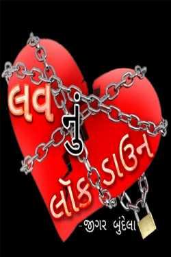 Lockdown of Love by jigar bundela in Gujarati