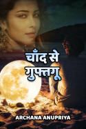 चाँद से गुफ्तगू बुक Archana Anupriya द्वारा प्रकाशित हिंदी में