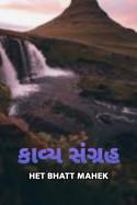 Het Bhatt Mahek દ્વારા કાવ્ય સંગ્રહ ગુજરાતીમાં