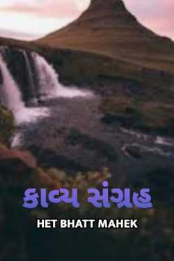 kavya sangrah by Het Bhatt Mahek in Gujarati