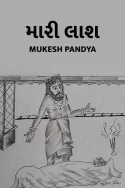 MARI LASH by Mukesh Pandya in Gujarati