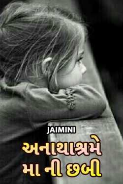 Anathashrame Maa ni chhabi by Jaimini in Gujarati
