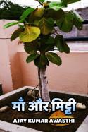 माँ और मिट्टी बुक Ajay Kumar Awasthi द्वारा प्रकाशित हिंदी में