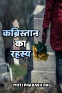 कब्रिस्तान का रहस्य बुक JYOTI PRAKASH RAI द्वारा प्रकाशित हिंदी में