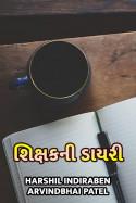 Harshil Indiraben Arvindbhai Patel દ્વારા શિક્ષકની ડાયરી - ૧ ગુજરાતીમાં