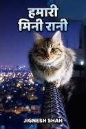 हमारी मिनी रानी (बिल्ली) बुक Jignesh Shah द्वारा प्रकाशित हिंदी में