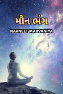 Navneet Marvaniya દ્વારા મૌન ભંગ ગુજરાતીમાં
