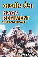 MANAN BHATT દ્વારા ભારતીય સેના - પૂર્વોત્તરના સર્વશ્રેષ્ઠ યોદ્ધાઓ – આદિજાતી - નાગા  Naga Regiment - The Head Hunters ગુજરાતીમાં