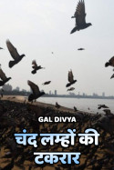 चंद लम्हों की टकरार बुक Gal Divya द्वारा प्रकाशित हिंदी में